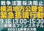 【全勢力集結!】9/16(水)戦争法案採決阻止!横浜地方公聴会緊急抗議行動開催決定!新横浜プリンスホテル前13時!
