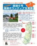 福島の子どもの甲状腺がんの発がん率は通常の20~50倍:そんな状況で国道6号の清掃作業が再開されることが問題視される