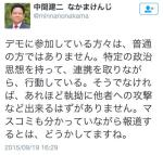 """【話題】東京都東大和市議の中間建二先生(公明)のツイート「デモに参加している方は""""普通""""の方ではありません。そうでなければあれほど執拗に他者への攻撃ができるわけがありません」"""