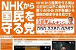 【最近注目してます】「NHKから国民を守る党」元NHK職員立花孝志船橋市議が代表