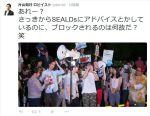 【悲報】全国父子家庭支援連絡会代表理事「片山知行」さんがSEALDsにアドバイスをしただけでブロックされる事案が発生!