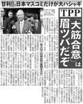 【識者の提言】「TPP合意シタシタ詐欺」に騙されるな!さらに今日(10/9)ウィキリークスから「知的財産」分野の最終版テキストがリーク!