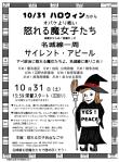10月30日(金)10月31日(土)11月1日(日)11月3日(火・文化の日)の安倍政権反対デモの予定