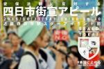 【シールズ東海が四日市にくるぅ~】10/31(土)四日市駅スターアイランド前18時集合!