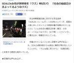 【最低】SEALDs女性が誹謗者を「クズ」呼ばわりと強調し、「どっちもどっち論」にすり替え、誹謗者を擁護するJ-CASTニュースがクズ過ぎると怒りの声!