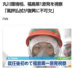 丸川環境大臣が福島第一原発を視察し風評被害払拭を訴えるも、ネット民は「その重装備では逆効果」「一目でめっちゃ危険とわかる」