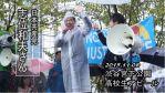 【下火?】11/8渋谷高校生デモに300人が参加。蓮舫議員は下火になったのはメディアのせいだと言うがそうなのか?和夫スタイルは拡散狙い?