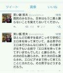 【炎上】お笑い芸人の『笑い飯哲夫』氏が慰安婦問題をエロ本で例える。「国民の皆様、もう2度と日本は謝らないことを覚えておいてください」だと。