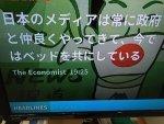 """【日本の恥】英経済紙「エコノミスト」が日本のニュースキャスター""""トリプル追放""""を国際社会に拡散報道!「日本のメディアは政府とベッドインしている」という屈辱的な見出し!"""