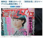 【新聞・テレビはもうダサい】今ナウい「週刊女性」(女性誌)が10ページにわたって「憲法をかえて戦争をする国になるの?」の大特集!