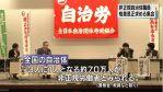 【官製ワーキングプア】地方自治体の職員3人に1人(70万人)が非正規職員!格差是正を求め東京で決起集会!
