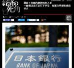 【話題】日銀内部資料〈アジア経済の成長率の大幅な減速を想定する〉シナリオならば株価は1万4千円を割り込む!