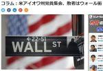 米アイオワ州大統領予備選での敗者はウォール街(米国の金融業界)