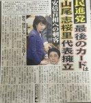 【人気】民進党新代表に山尾志桜里議員を擁立という話が浮上!ネットでは期待の声