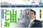 【暴力革命】自民・山田俊夫議員がJA関係者に暴力!リバーブローを2,3発叩き込む!