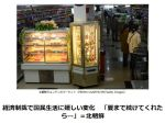【?】北朝鮮への経済制裁が国民に思わぬ恩恵を「夏ごろまで続けてくれたら」