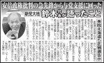 【これは酷い】新党大地・鈴木宗男代表「TPP交渉はまとまったのだから反対してどうします」反安倍・反TPPから一転
