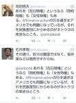 【爆笑】石井孝明氏・池田信夫氏がネトウヨ界隈から逃げ出そうとするも捕まる!