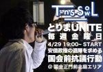 【心配】高校生グループ「ティーンズ・ソウル」参院選まで毎週金曜に国会前へ!4/29(金)より