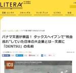 【真実は?】「電通・NHK、「パナマ文書」で風評被害、似た名が記載」と朝日が報じヤフートップに!