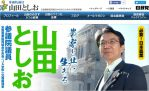 【今週の文春】自民・山田としお参院議員を暴行で刑事告訴へ!現場音声もサイトで公開