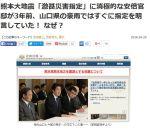 【マジ許せん!】安倍総理の地元・山口県豪雨災害では4日後に「激甚災害指定」を明言していたことが判明!