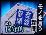 【ブーメラン】《新聞に喝!》「メディアと政権は『談合』を断ち切れ 権力に萎縮してはならない」という記事が産経に!