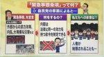 菅官房長官が15日の記者会見で「緊急事態条項」について言及「極めて重く大切な課題だ」
