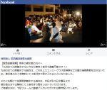 【緊急拡散依頼】熊本の被災者の方々へ 「九州全ての旅館ホテルに今なら無料3食付で避難可能です!」by財団法人 宿泊施設活性化機構