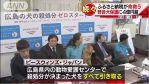 【快挙】広島の犬の殺処分ゼロへ!広島のNPO、PWJが「ふるさと納税」で4億円を集める!