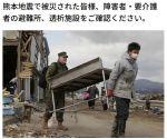 熊本地震で被災された障害者・要介護者の避難所、透析施設