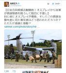 【卑劣】ヒゲの隊長がオスプレイの宣伝?災害の政治利用を疑う声「熊本に物資は届いてる仕分けの手がない」「たかが20キロ運ぶのに」