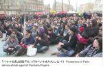 パリでも「パナマ文書」抗議デモが行われる!ATMがペンキまみれに・・