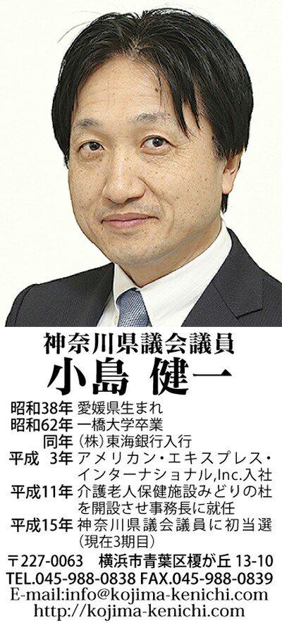 【異様】自民・小島健一神奈川県議が沖縄での基地反対活動参加者に対して大暴言!「基地の外にいる方と言うことでキチガイと言われている」会場は拍手喝采!
