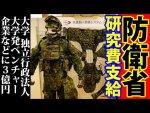 【軍学共同】自民党が軍学研究助成に100億円の提言!2015年度3億円・2016年度6億円