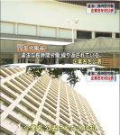 【朗報】厚労省が違法な長時間残業の企業名を初めて公表!