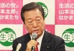 【比例は民進以外の野党に投票か・・・】生活・小沢代表「参院選比例統一名簿断念」