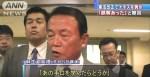 【毎度!】麻生太郎副総理「90になって老後が心配とか『お前いつまで生きているつもりだ』と思う」