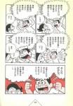 【創価学会の方必見!】28年前の創価学会婦人部編のマンガが今の日本の状況とそっくりと話題に!