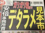 【テレビ初登場】安倍総理は舛添氏よりもセコイ?政治資金で「ガリガリ君」を購入!生活・山本代表がNEWS23で暴露!