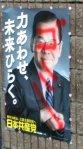 【犯罪】共産・志位委員長のポスター&民家の壁にスプレーで中傷「国のハジ」
