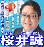 【閲覧注意】都知事選立候補者・櫻井誠氏の動画が話題に!「日本が嫌いな日本人は許さない!叩き殺す!」