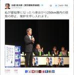 【これは大きい】鳥越氏「私が都知事になったら東京から250km圏内の原発の停止、廃炉を申し入れます。」