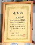 """TOKIOに福島県知事から感謝状、城島「お米だったり夏の旬のものは、チェックして""""安心安全""""という部分は当たり前」"""