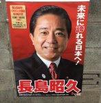 【Mr.自民党?】民進党の長島昭久氏が8月15日に靖国神社を参拝
