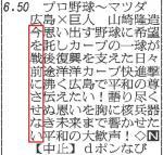 【鳥肌】「今を戦前にさせない」中国放送がカープ戦中継のテレビ欄に「縦読み」で決意表明!