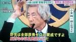 小泉元総理「自民党は、どうかしている」「日本人よ、目を覚ませ!」