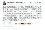 【お、おう】民進・小西ひろゆき議員「私が民進党代表になれば、三週間で安倍政権を倒閣することができる。」