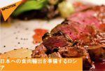 【肉】ロシアが日本に「肉」を輸出準備していることが判明!