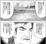 【至高】海原雄山先生の豊洲見解。「あれほど甚だしく汚染された土壌の上に、生鮮食品を扱う市場は建設すべきではない」と言う意見は学者の良心から出なかったのか。